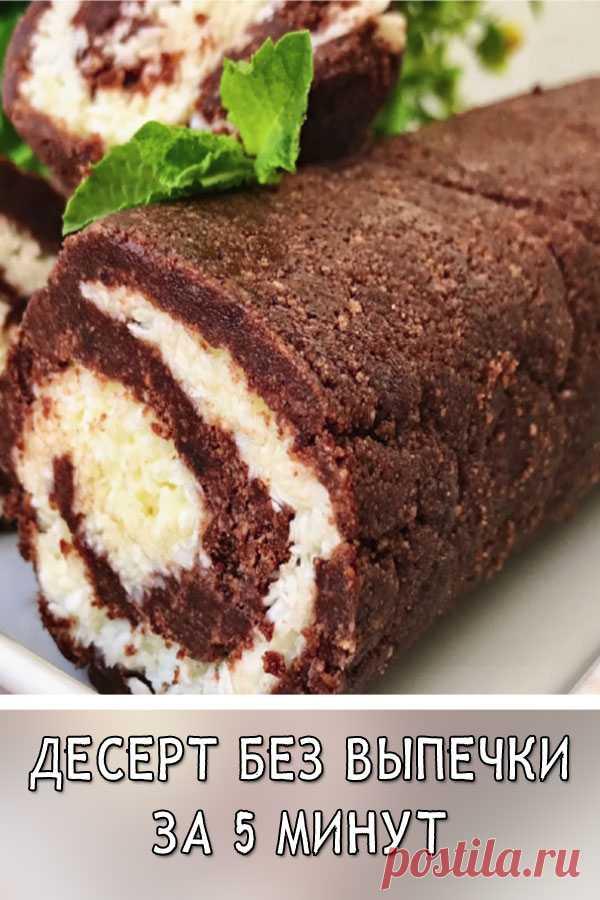 Десерт без выпечки за 5 минут  Люблю этот рецепт десерта за простоту и скорость. Очень вкусный и нежный рулет со сгущенкой.
