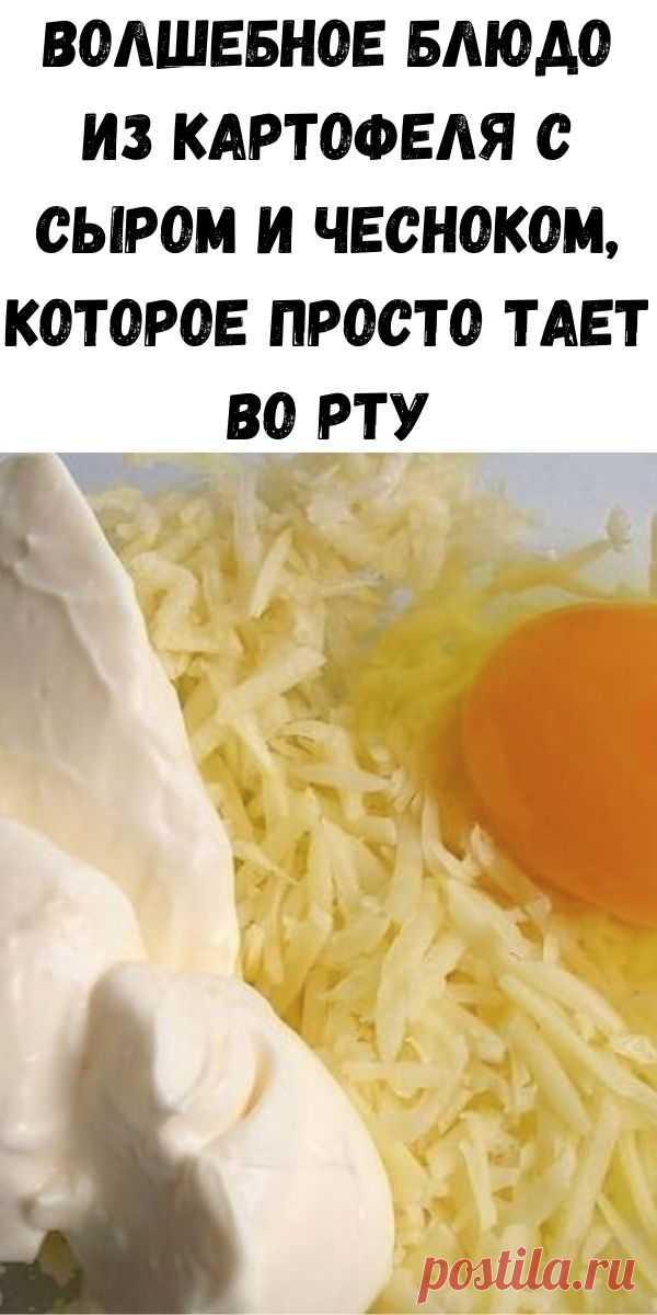 Волшебное блюдо из картофеля с сыром и чесноком, которое просто тает во рту - Советы для тебя