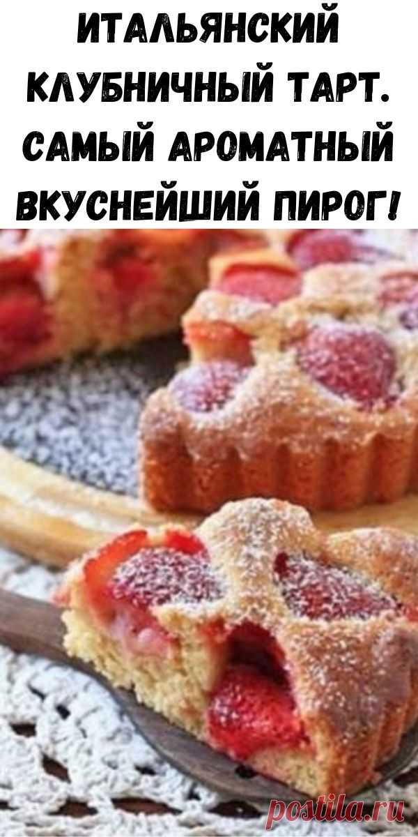 Итальянский клубничный Тарт. Самый ароматный вкуснейший пирог! - Советы для тебя