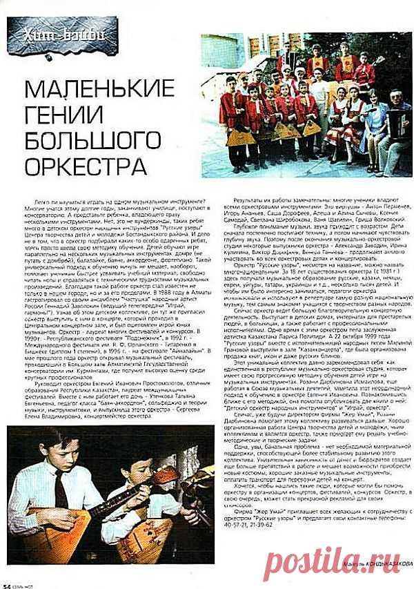 """Статья из журнала """"Семь нот"""""""