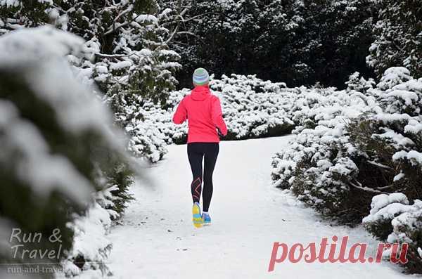 Как заниматься бегом зимой Бег считался и считается одним из универсальных видов спорта, которому не страшны ни по