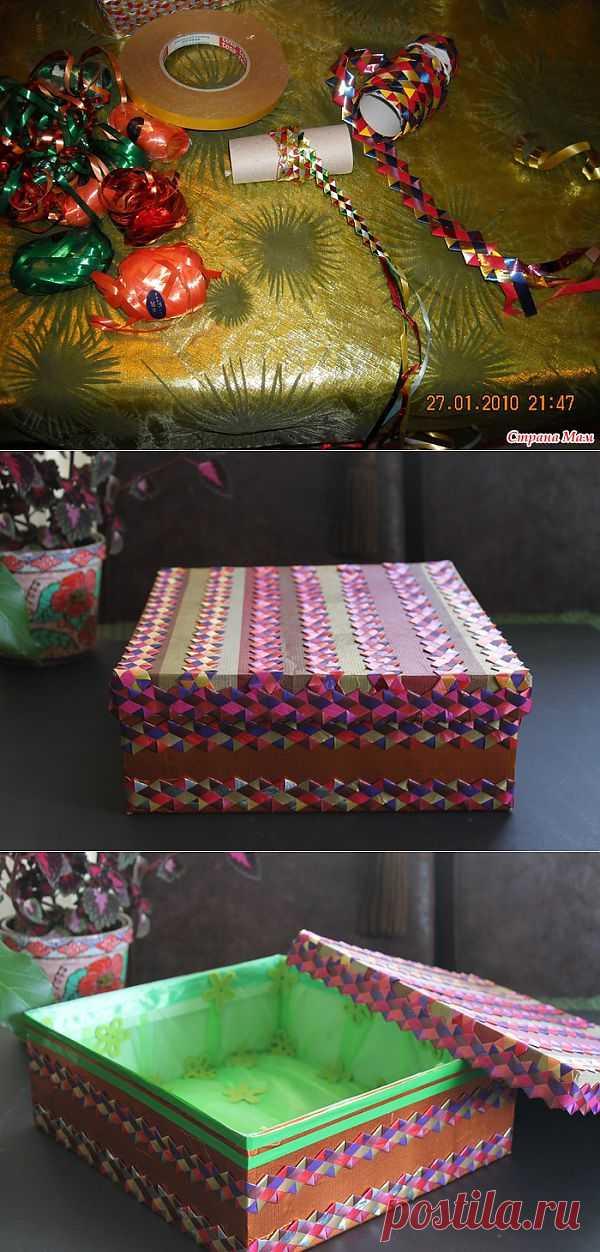 Коробочку из под обуви обклеила цветной бумагой, с помощью двухстороннего скотча,приклеила декоративную ленту, Ленту сплела из ленты для упаковки подарков. Внутри коробку обклеила органзой с помощью клеевого пистолета. подробнее здесь: http://www.liveinternet.ru/users/3406924/post279213462/