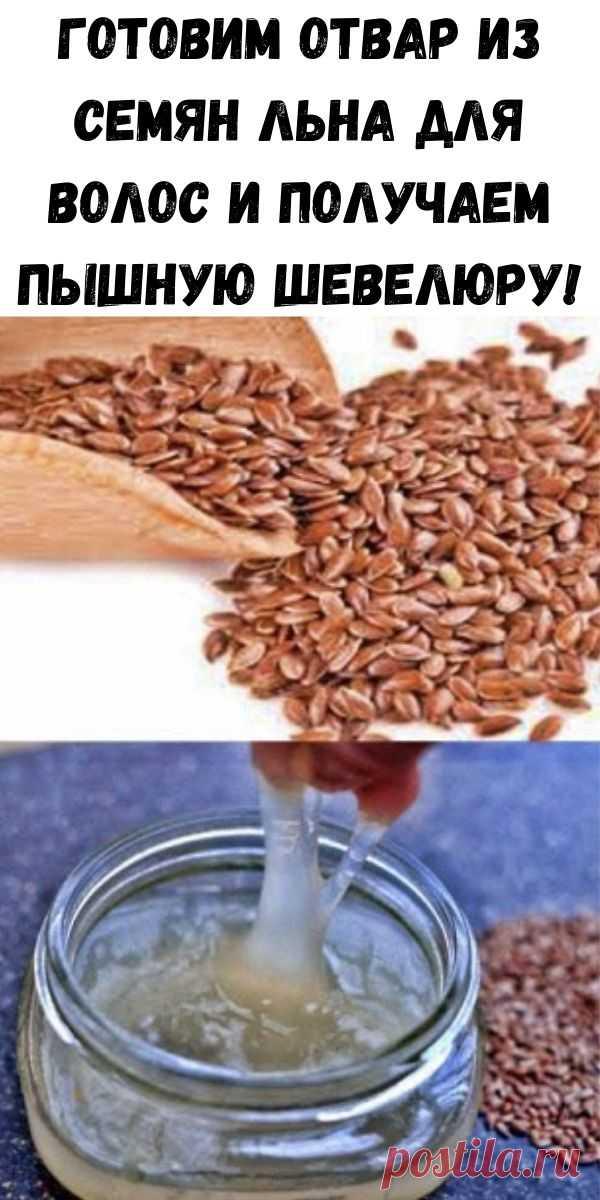 отвар из семян льна для похудения отзывы