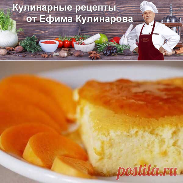 Творожно-апельсиновый чизкейк в духовке, рецепт с фото   Вкусные кулинарные рецепты