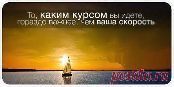 "Каким курсом Вы идёте?  сайт ""РОДоСВЕТ"" http://www.rodoswet.ru/"