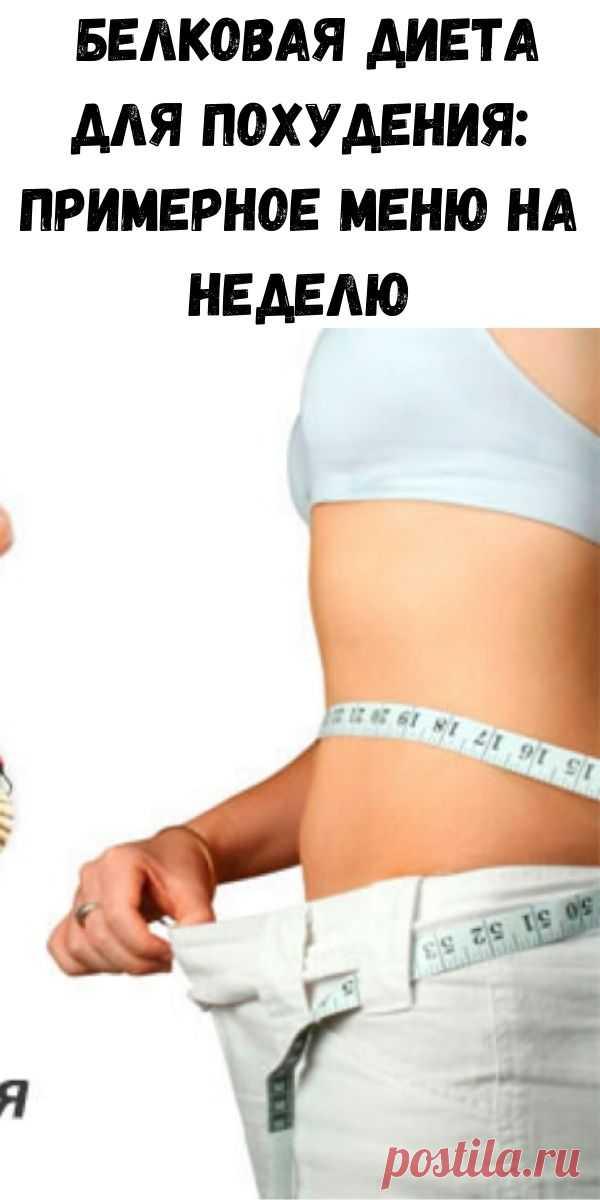 Белковая диета для похудения: примерное меню на неделю - Советы для тебя