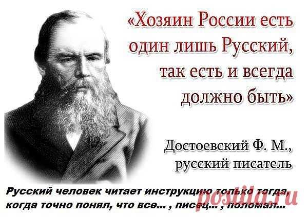 Русский хомо сапиенс.