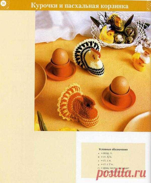 К Пасхе: Курочки и пасхальная корзинка.