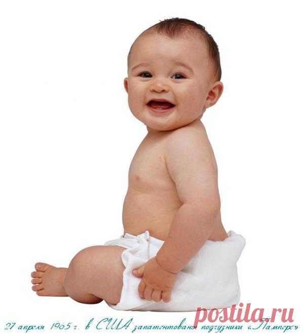 27 апреля 1965 года в США были запатентованы одноразовые подгузники под торговой маркой «Памперс». Их создателем стал Виктор Миллз – американский химик, ведущий технолог компании «Procter&Gamble» и по совместительству дедушка троих маленьких внуков.