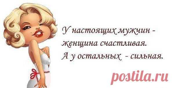 Сильная женщина или счастливая?