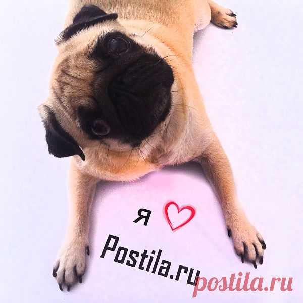 Я ❤ Postila.ru