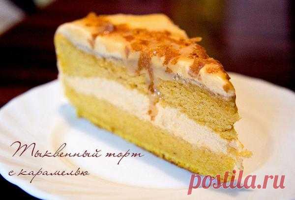 Pumpkin Cake / Тыквенный торт с карамелью.