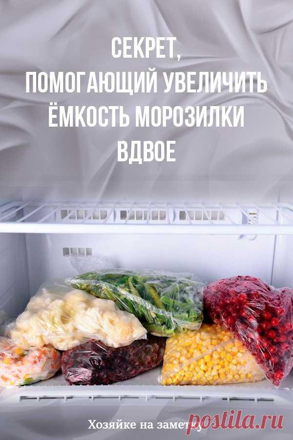 Секрет, помогающий увеличить ёмкость морозилки вдвое