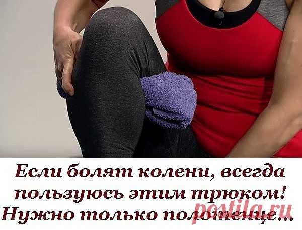 Если болят колени, всегда пользуюсь этим трюком! Нужно только полотенце… | Простые советы