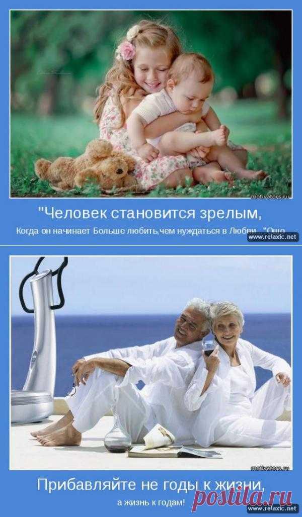 """""""Человек становится зрелым, когда он начинает больше любить, чем нуждаться в любви."""" (Ошо.) ТЕПЛО ТОМУ, КТО ИЗЛУЧАЕТ СВЕТ...."""