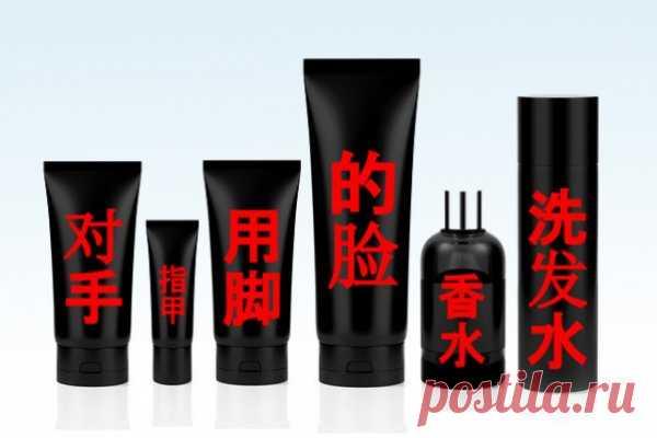 La cosmética china: ¿si tiene que comprarla? | CityWomanCafe.com