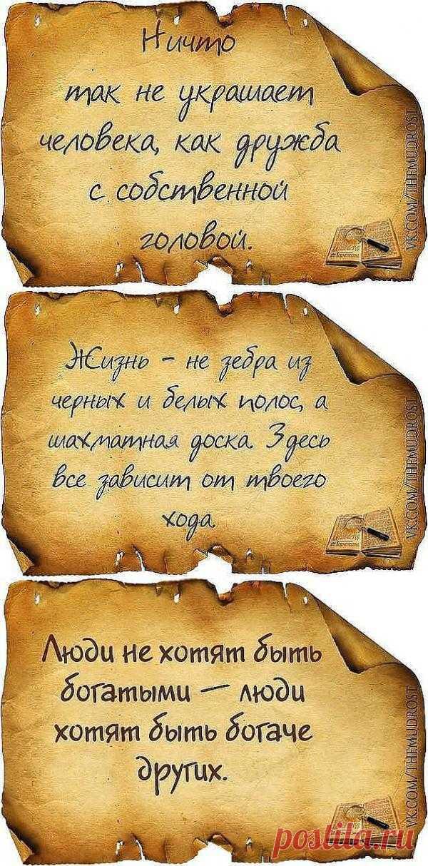 Письма мудрости!!!.