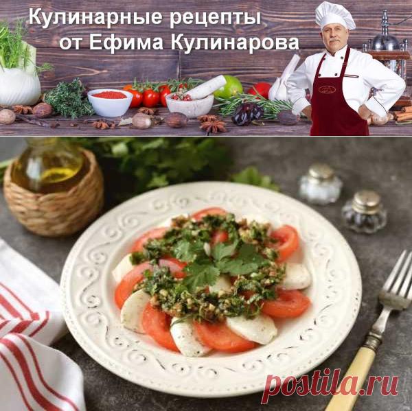 Квелли с томатами | Вкусные кулинарные рецепты