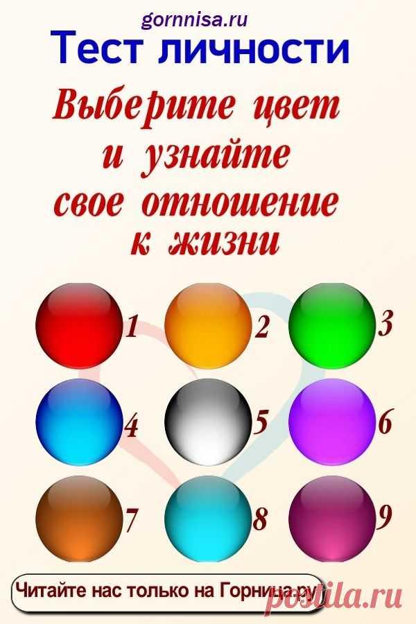 Тест - Выберите цвет и узнайте ваше отношение к жизни | ГОРНИЦА