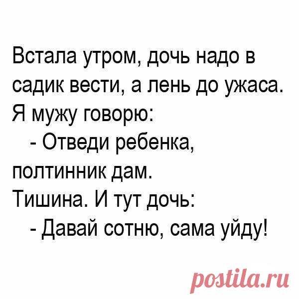 100 рублей за садик :)   Настроение. Юмор. Смешные шуточки   Постила