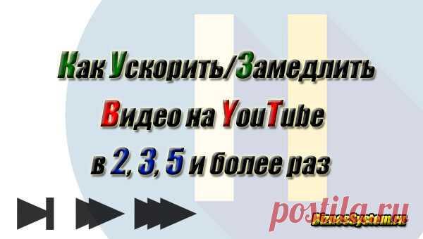 Как ускорить видео на Ютубе на произвольную величину.