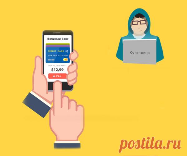 Что не следует делать со смартфоном, если там установлено банковское приложение? | ДЕНЬГОТЕКА | Яндекс Дзен