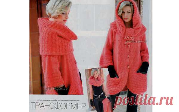 Розовое пальто иснуд Вязаный спицами комплект-тарсфомер: пальто, шарф-петля и снуд. Описание, выкройка, схема
