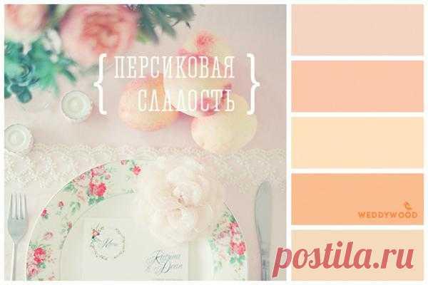 Вдохновение цветом: персиковый - WeddyWood