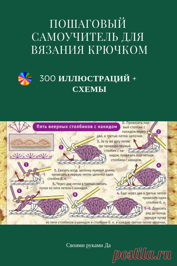 пошаговый самоучитель для вязания крючком более 300 иллюстраций