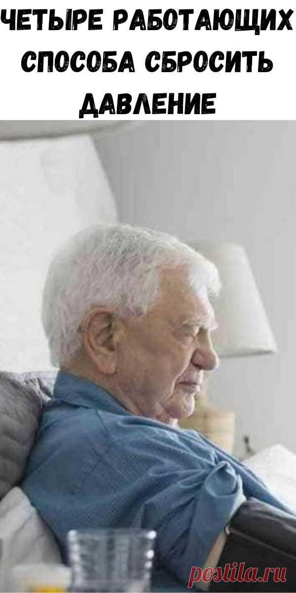Четыре работающих способа сбросить давление - Советы на каждый день Артериальная гипертония – одно из наиболее часто диагностируемых заболеваний сердечно-сосудистой системы. Данная патология характеризуется хронически высокими показателями артериального давления. Как самостоятельное заболевание гипертония встречается очень редко. Чаще всего, патология является одним из осложнений другого серьезного заболевания. Гипертония способна вызывать сбои в работе практически всех си...