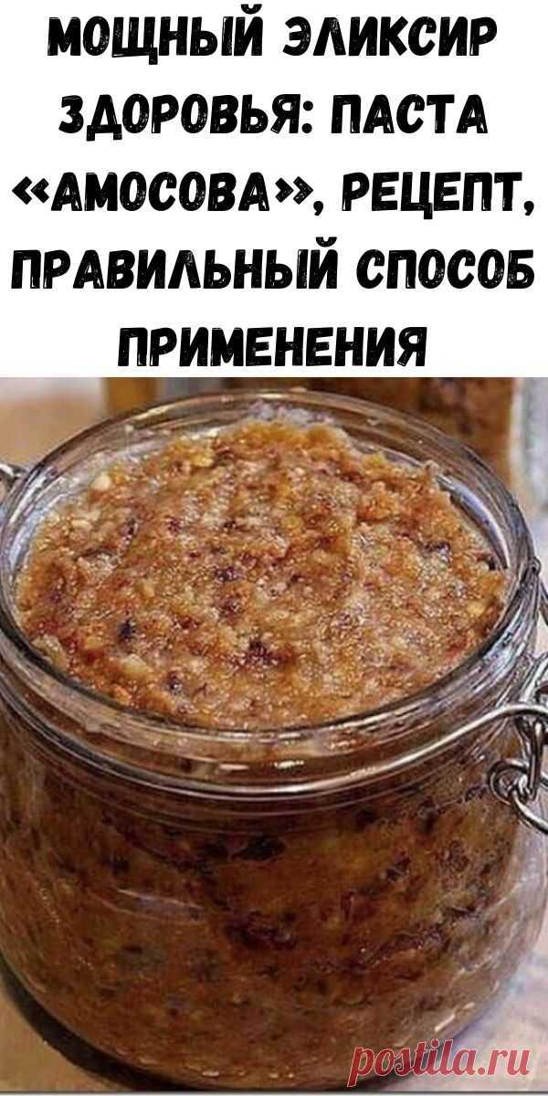 Мощный эликсир здоровья: паста «Амосова», рецепт, правильный способ применения - Советы для тебя