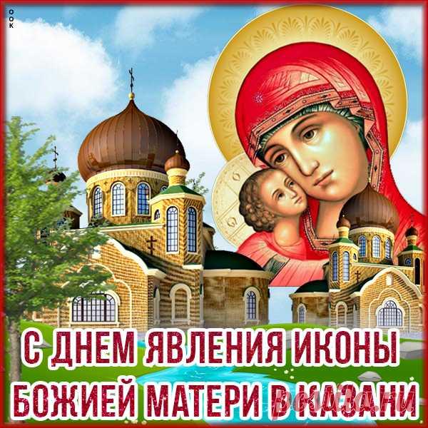 Картинка День явления в Казани иконы Божией Матери
