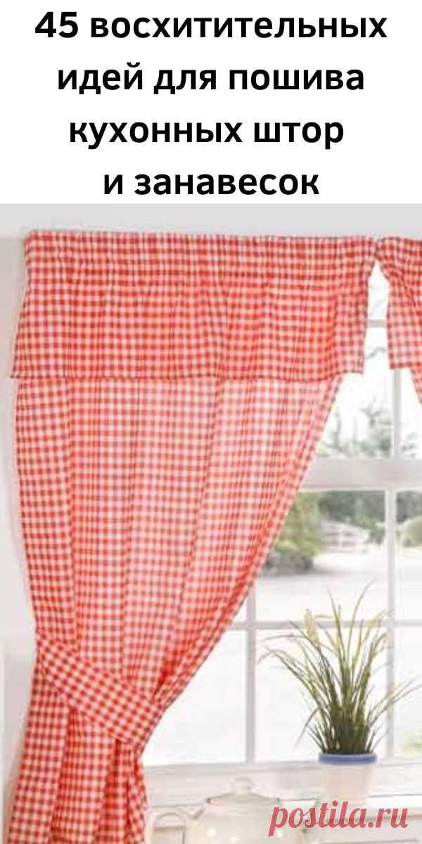 45 восхитительных идей для пошива кухонных штор и занавесок - Счастливые заметки