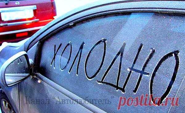 Прогреваем автомобиль зимой: как правильно это делать | Автолюбитель | Яндекс Дзен