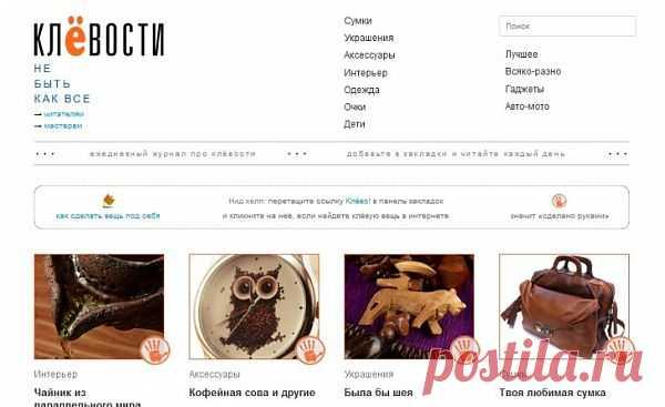 Клёвости - место для продажи крутых штук, которые вы делаете / Продажа хенд-мейд вещей ручной работы / Модный сайт о стильной переделке одежды и интерьера