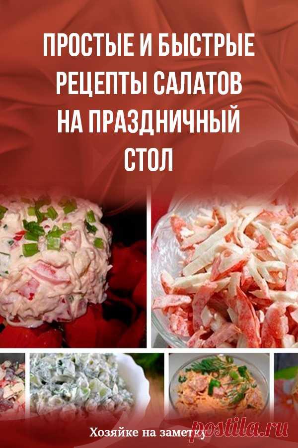 Простые и быстрые рецепты салатов на праздничный стол
