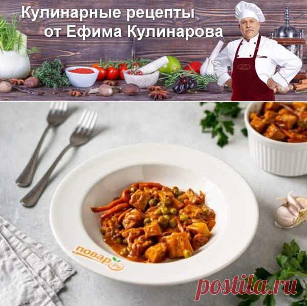 Гуляш из сейтана | Вкусные кулинарные рецепты