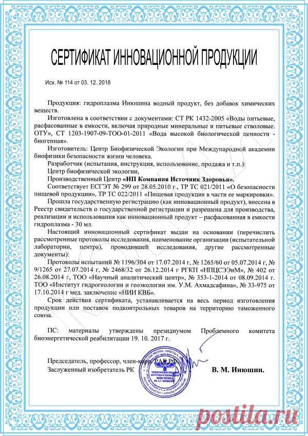 Документы и сертификаты компании