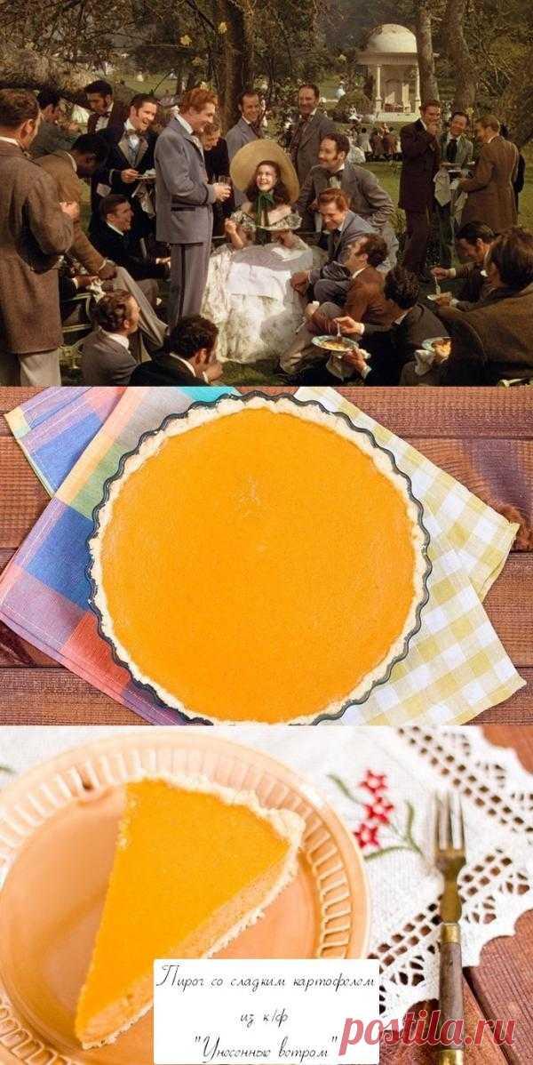 """Пирог со сладким картофелем (Sweet Potato Pie) из к/ф """"Унесенные ветром"""". Пирог с начинкой из сладкого картофеля — ещё одно блюдо, характерное для американского юга. На страницах «Унесённых ветром» мы встречаем две разновидности клубневых плодов, не очень типичные для российской действительности, — ямс и батат. У нас их иногда путают, но на самом деле это разные вещи. Сладким картофелем принято называть батат, а ямс — это ямс."""