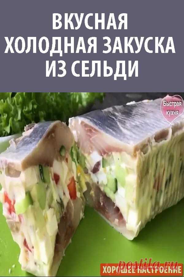 Вкусная холодная закуска из сельди
