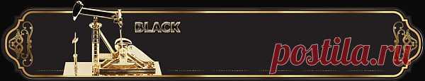 Black Gold Ltd https://www.blackgold.biz/client/goodbg.html Торговля нефтяными фьючерсами на бирже требует значительных средств. Инвесторы, не обладающие большими денежными средствами, не имеют доступа к торговле нефтью, наша компания даёт возможность объединить свои активы для реализации этого. Кроме того берёт на себя обязательства по размещению данных активов на нефтяном рынке и при этом перекладывает на себя риски связанные с торговлей.