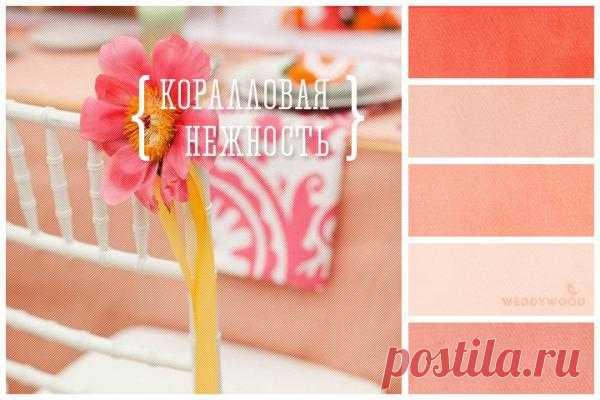 Вдохновением цветом: коралловый - WeddyWood