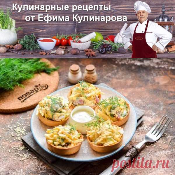 Тарталетки с беконом и сыром   Вкусные кулинарные рецепты