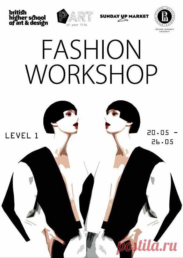 Воркшоп для fashion дизайнеров и fashion менеджеров / Образование / Модный сайт о стильной переделке одежды и интерьера