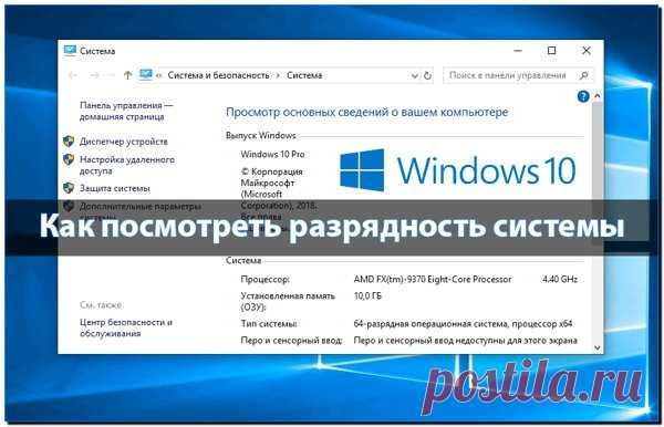 Как посмотреть разрядность системы Windows 10.