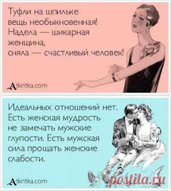Идеальных отношений нет. Есть женская мудрость не замечать мужские глупости. Есть мужская сила прощать женские слабости. Пошепчемся, девочки...