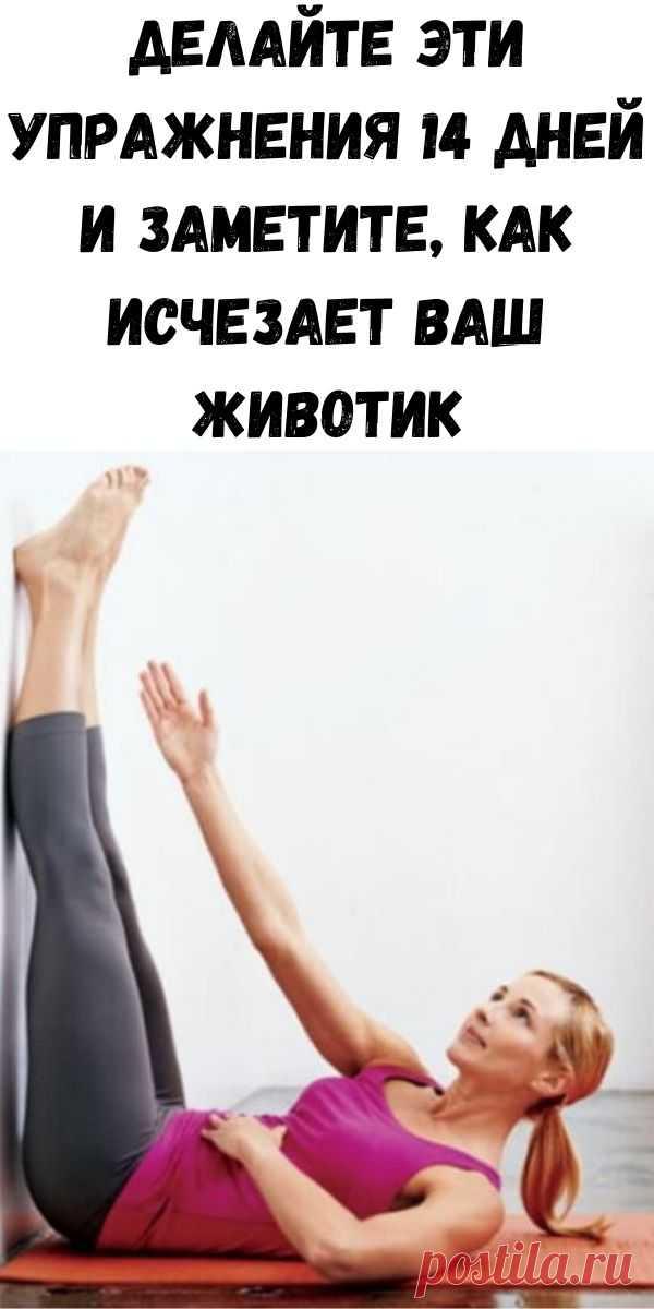 Делайте эти упражнения 14 дней и заметите, как исчезает ваш животик - Полезные советы красоты