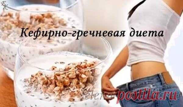 Гречка с кефиром для похудения: польза и вред, отзывы, результаты