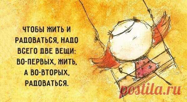 Жизнь как чудо или Мысли о главном .  Все пройдет. И это пройдет. Споткнулся на жизненном пути – не беда. Трудно не упасть, еще труднее – подняться. Кто уже падал, знает, как подняться. И ты сможешь еще выше взлететь, опираясь на то, что упал.