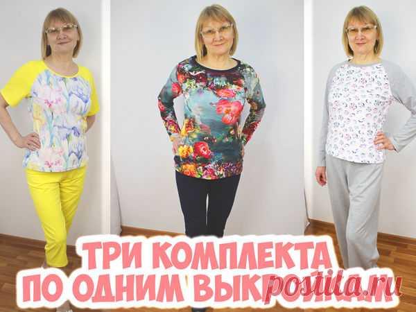 [Шитье] Три разных комплекта домашней одежды по ГОТОВЫМ бесплатным выкройкам! Мастер-класс